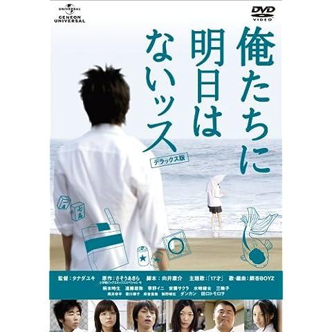 俺たちに明日はないッス デラックス版 [DVD] (2009)
