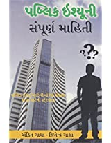 Public Issue Ni Sampurn Mahiti - Gujarati Everything About IPO's Book