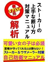 Stalker no Jyouzuna Kotowarikata Taisaku Manual Kaiseki