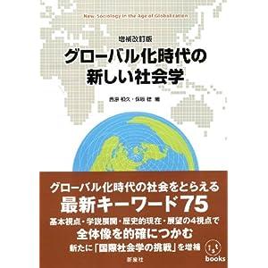 『増補改訂版 グローバル化時代の新しい社会学』