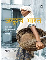 Adrishya Bharat: (Hindi Edition)