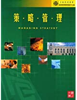 CUHK Series:Vocational Training: Managing Strategy(Chinese Edition)