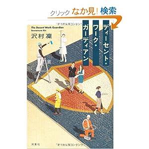 """ディーセント・ワーク・ガーディアン"""""""