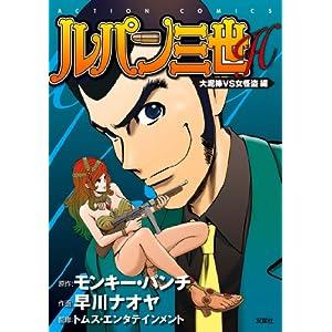 ルパン三世H 大泥棒VS女怪盗 (アクションコミックス)