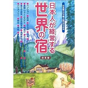 日本人が経営する世界の宿・改定版—日本語だけで個人旅行ができる