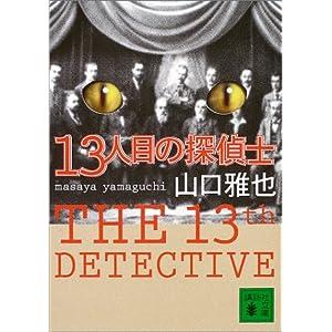 13人目の探偵士 (講談社文庫)