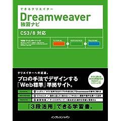 【クリックで詳細表示】できるクリエイター Dreamweaver 独習ナビ CS3/8対応 (できるクリエイターシリーズ): 鷹野 雅弘, できるシリーズ編集部, 益子 貴寛: 本