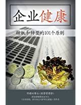 Corporate Wellness: 101 principles in corporate turnaround and transformation (Mandarin)
