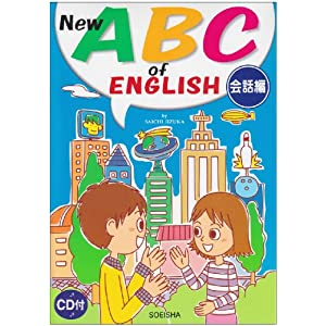 New ABC of ENGLISH 会話編