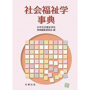 『社会福祉学辞典』表紙