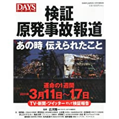 DAYS JAPAN (fCY Wp)  ~`~ 2012N 04 [G]