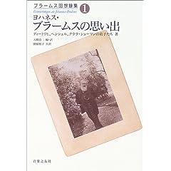 『ブラームス回想録集〈1〉 ヨハネス・ブラームスの思い出』のAmazonの商品頁を開く