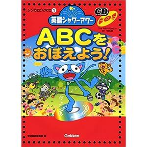 英語シャワーアワー ABCをおぼえよう! (シンガロングCD)