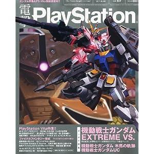 電撃PlayStation (プレイステーション) 2011年 12/8号 [雑誌]