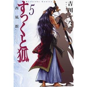 すっくと狐 5 (ぶんか社コミックス ホラーMシリーズ)