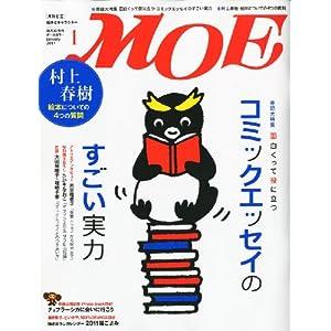 MOE (モエ) 2011年 01月号