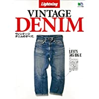Lightning Archives VINTAGE DENIM 小さい表紙画像
