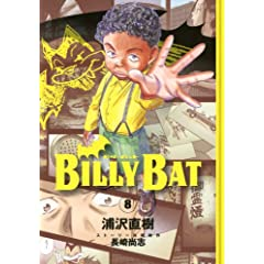 BILLY BAT(8) (���[�j���O�@KC)