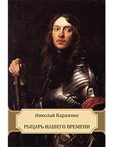 Rycar' nashego vremeni: Russian Language