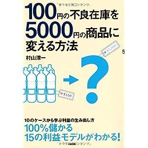 【クリックで詳細表示】100円の不良在庫を5000円の商品に変える方法 [単行本(ソフトカバー)]