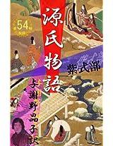 GenjiMonogatari Zen54chouSyuuroku YosanoAkikoYakuban