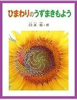 himawari no uzumakimoyou