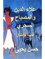 Alaa Eddin Wal Misbah Al Sihri: Volume 19 (Children Literature Arabic Stories)