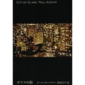 【クリックで詳細表示】ポール・オースター, 柴田 元幸 |本