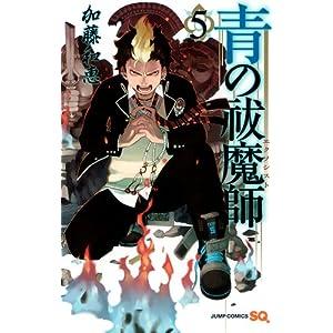 青の祓魔師 5 ジャンプコミックス