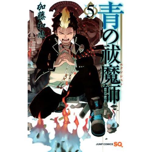 青の祓魔師 5 (ジャンプコミックス) [コミック]