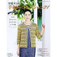 ミセス手編みコレクション 2017年Vol.21 小さい表紙画像