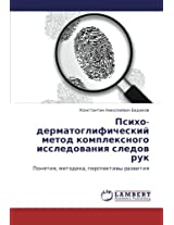 Psikho- Dermatoglificheskiy Metod Kompleksnogo Issledovaniya Sledov Ruk
