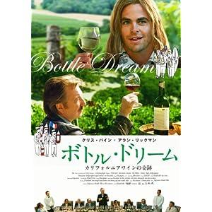 ボトル・ドリーム カリフォルニアワインの奇跡の画像