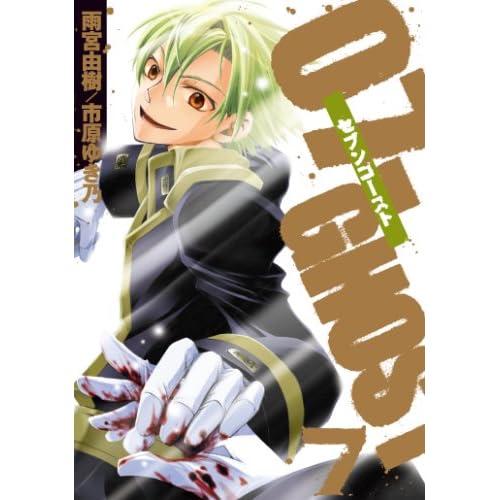07-GHOST 7 (7) (IDコミックス ZERO-SUMコミックス) (コミック)