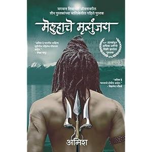 Meluhache Mrityunjay: The Immortals of Meluha-Marathi