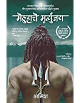 Meluhache Mrityunjay: The Immortals of Meluha-Marathi