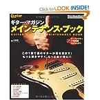 ギター・マガジン メインテナンス・ブック―これ1冊で君のギターが目を覚ます!もっと弾きやすく, もっと良い音に!! (リットーミュージック・ムック)