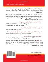 Ibni 'adalatik al-maliyah