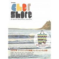 CherShore 2013 ‐ 春夏 小さい表紙画像
