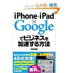 iPhone+iPad�~Google�Ńr�W�l�X�����������@