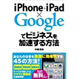 iPhone+iPad�~Google�Ńr�W�l�X�����������@���� �Εv�ɂ��