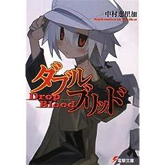 ダブルブリッドDrop Blood (電撃文庫 な 7-12)