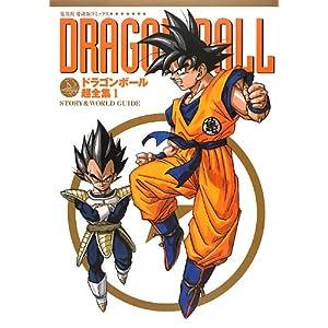 ドラゴンボール超全集 1 STORY&WORLD GUIDE (愛蔵版コミックス)