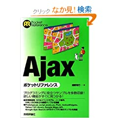 Ajax �|�P�b�g���t�@�����X (POCKET REFERENCE)