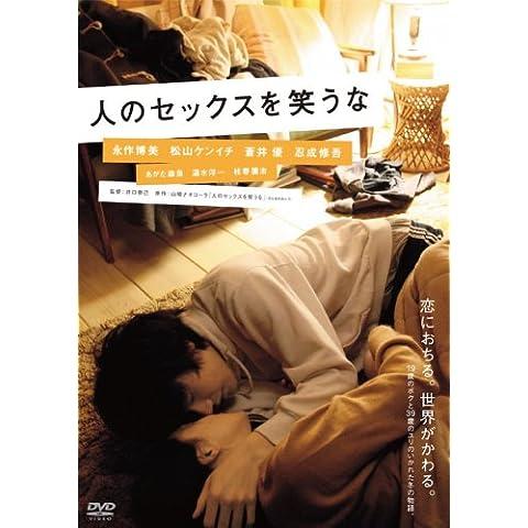 人のセックスを笑うな [DVD] (2008)
