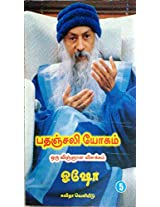 Pathanjali Yogam - Part 5