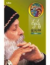 Krishna- Vyaktitva Mattu Chetana (Set of 2 Vols)