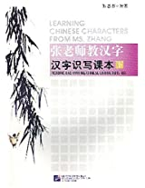 Learning Chinese Characters from Ms. Zhang (Reading and Writing Chinese Characters B)