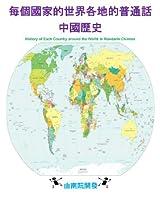 History of Each Country around the World in Mandarin Chinese: 每個國家的世界各地的普通話中國歷史