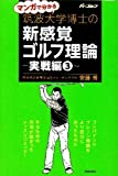 マンガで分かる 筑波大学博士の新感覚ゴルフ理論 実戦編3